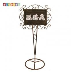 DecoBox藝術鍛鐵立式小招牌10501(招牌,指示牌,植物名牌,攀爬架,婚禮迎賓牌)